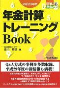 平成29年度 年金計算トレーニングBook