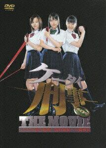 ケータイ刑事 THE MOVIE バベルの塔の秘密~銭形姉妹への挑戦状 スタンダード・エディション
