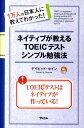 ネイティブが教えるTOEICテストシンプル勉強法 1万人の日本人に教えてわかった! [ ディビッド・セイン ]