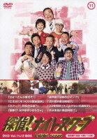 探偵!ナイトスクープ DVD Vol.11&12 BOX 西田敏行局長 大笑い!大涙!