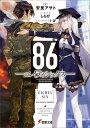 86-エイティシックスー(1) (電撃文庫) [ 安里 アサト ]