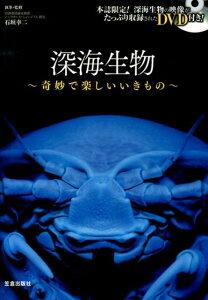 【送料無料】深海生物 [ 石垣幸二 ]