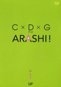 C×D×G no ARASHI! VOL.1画像