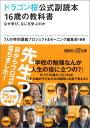 ドラゴン桜公式副読本