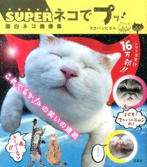 【送料無料】SUPERネコでプッ! [ タカハシヒカル ]