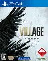 【特典】BIOHAZARD VILLAGE PS4版(数量限定封入特典:武器パーツ「ラクーン君」と「サバイバルリソースパック」が手に入るプロダクトコード)の画像