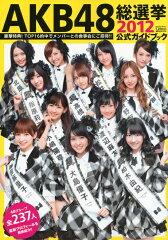 【送料無料】AKB48総選挙公式ガイドブック 2012 [ Friday編集部 ]