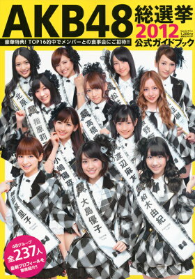 【送料無料】AKB48総選挙公式ガイドブック(2012)