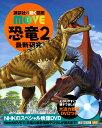 恐竜2  最新研究 (講談社の動く図鑑MOVE) [ 講談社