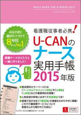 U-CANのナース実用手帳(2015年版)