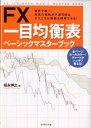 FX一目均衡表ベーシックマスターブック 世界で唯一、将来の価格が予測可能なテクニカル指標を [ 福永博之 ]