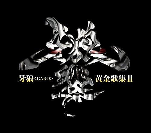 牙狼<GARO>黄金歌集3 牙狼響画像
