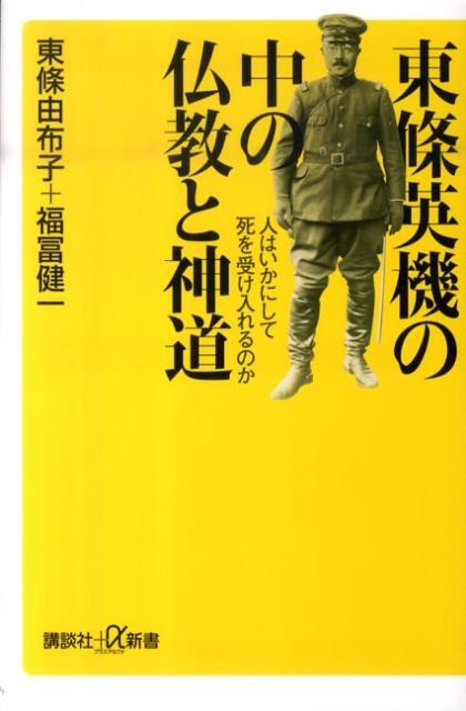 「東條英機の中の仏教と神道」の表紙