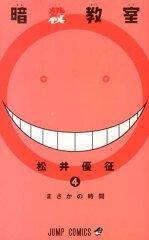【送料無料】暗殺教室(4) [ 松井優征 ]