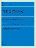 プロコフィエフ 《シンデレラ》ピアノのための10の小品