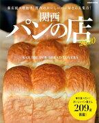 関西パンの店(2020)