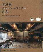 古民家カフェ&レストラン広島
