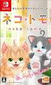 ネコ・トモ Nintendo Switch版の画像