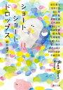 ショートショートドロップス (角川文庫) [ 新井 素子 ] - 楽天ブックス