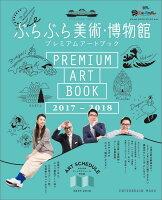 ぶらぶら美術・博物館 プレミアムアートブック 2017-2018