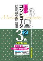 2019年度版 医事コンピュータ技能検定問題集3級(2)