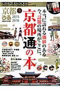 京都ぴあ(2015-2016)