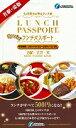 【楽天ブックスならいつでも送料無料】ランチパスポート名駅・栄版(1)