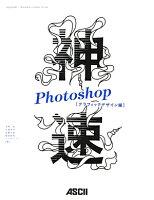 神速Photoshop(グラフィックデザイン編)