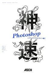 【送料無料】神速Photoshop [ 浅野桜 ]
