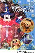【送料無料】東京ディズニーシーベストガイド(2012-2013)