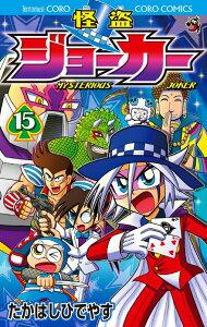 怪盗ジョーカー(第15巻)