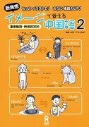 新発想イメージで覚える中国語(2)