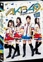 『AKB49〜恋愛禁止条?〜』SKE48単独公演