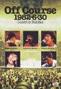 【送料無料】見体験!BEST NOW DVD::Off Course 1982・6・30 武道館コンサート [ オフコース ]