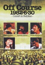見体験!BEST NOW DVD::Off Course 1982・6・30 武道館コンサート