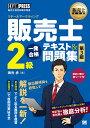 販売士教科書 販売士(リテールマーケティング)2級 一発合格テキスト&問題集 第3版 (EXAMPRESS) [ 海光 歩 ]