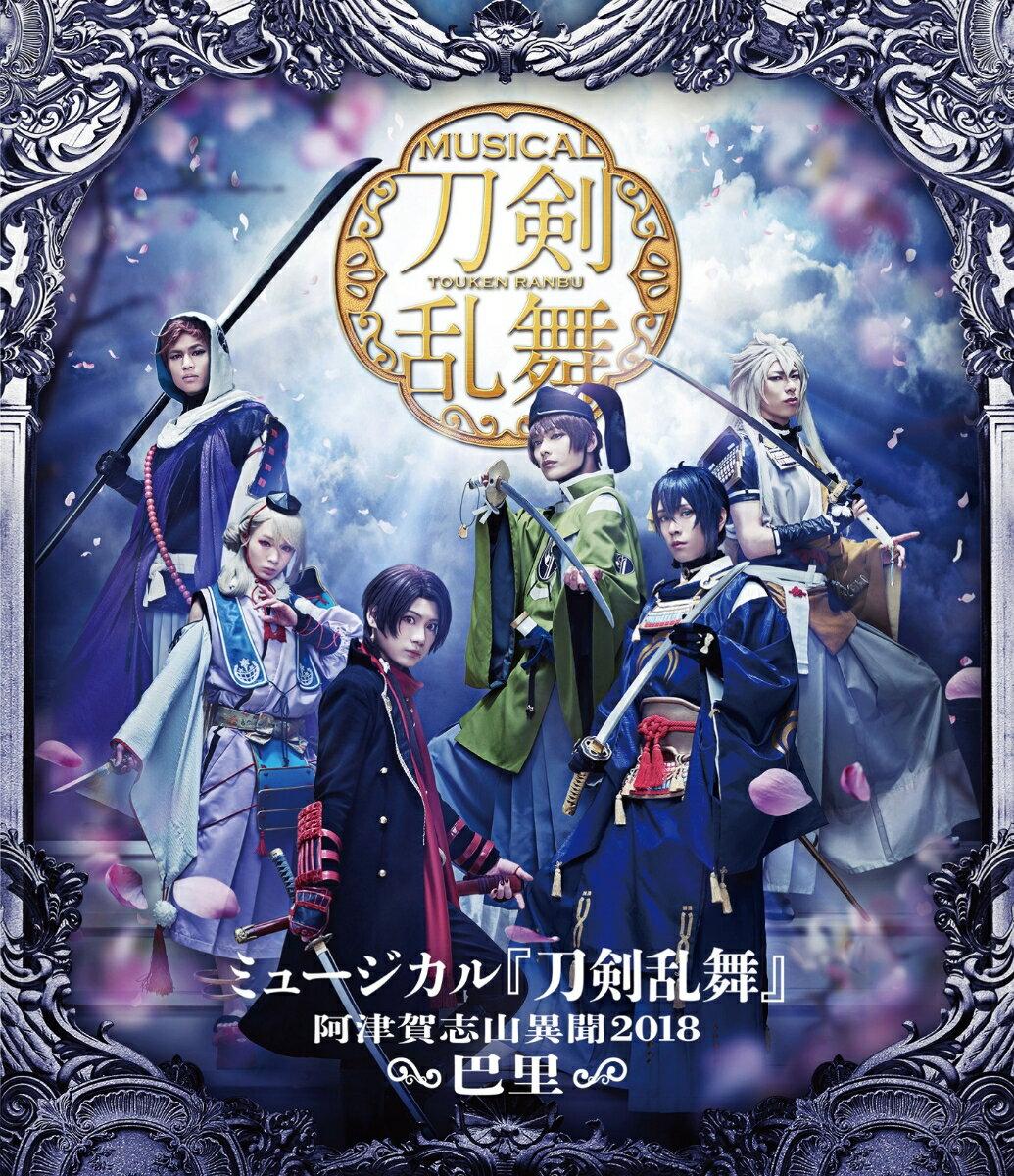 ミュージカル『刀剣乱舞』〜阿津賀志山異聞2018 巴里〜【Blu-ray】
