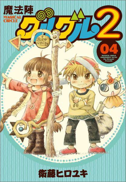魔法陣グルグル2(04)