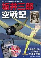 【バーゲン本】坂井三郎空戦記 DVD付ー超精密3D・CGシリーズ60