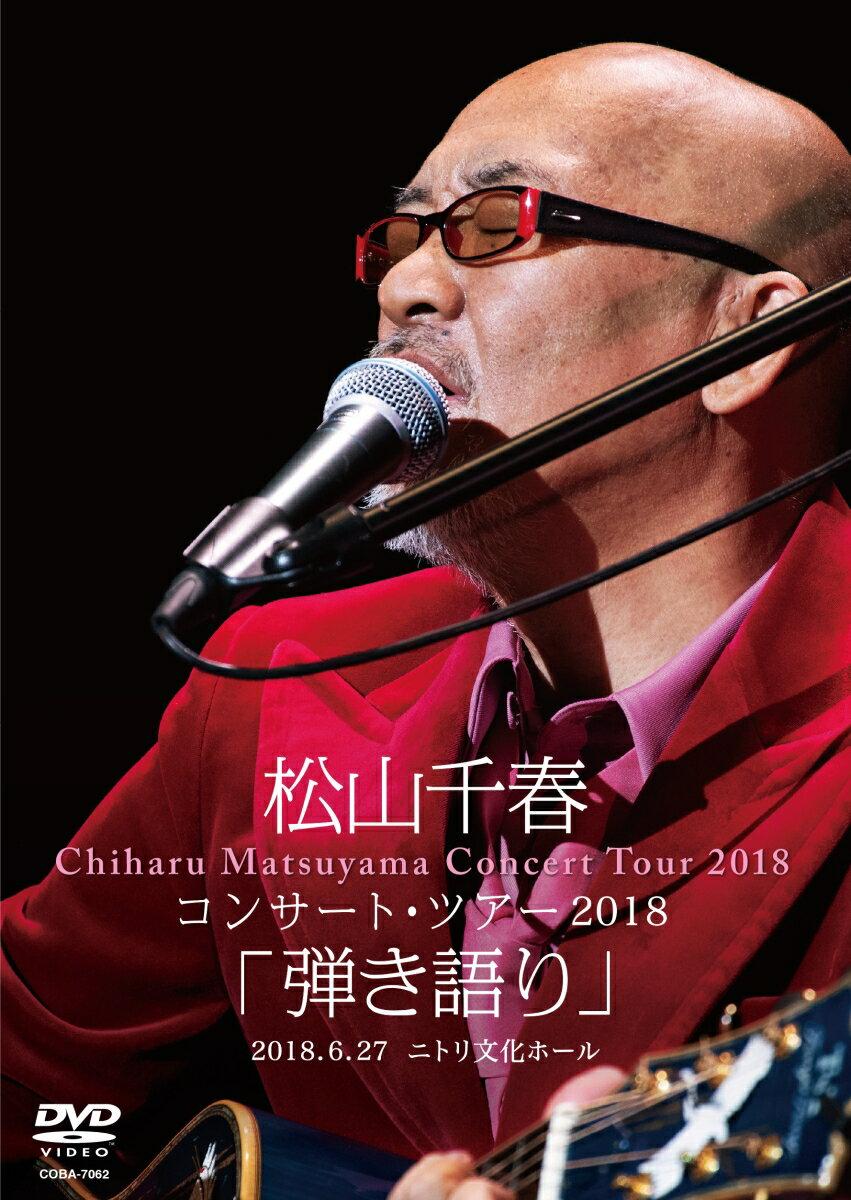 松山千春コンサート・ツアー2018 「弾き語り」 2018.6.27 ニトリ文化ホール