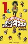 僕のヒーローアカデミアすまっしゅ!!(1) (ジャンプコミックス PLUS) [ 根田啓史 ]