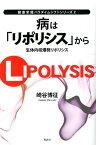病は「リポリシス」から 生体内核爆発リポリシス (健康常識パラダイムシフトシリーズ) [ 崎谷博征 ]