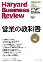 ハーバード・ビジネス・レビュー 営業論文ベスト11