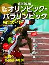 総力取材 東京2020 オリンピック・パラリンピック完全ガイ