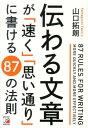 伝わる文章が「速く」「思い通り」に書ける87の法則 (Asuka business & lan...