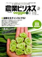 農業ビジネスveggie(vol.25(2019 春号))