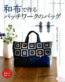 和布で作るパッチワークのバッグ