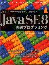 Javaプログラマーなら習得しておきたいJava SE 8実践プ...