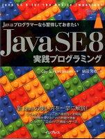 Javaプログラマーなら習得しておきたいJava SE 8実践プログラミング