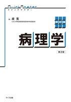 病理学新訂版第2版